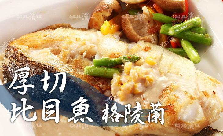 【台北濱江】媽媽最愛的好味道~雪白滑嫩口感綿密~頂級格陵蘭比目魚中段超厚切 500g/片