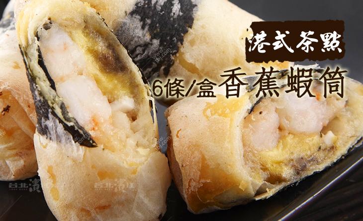 【台北濱江】手工五星精緻港式茶點,酥脆外皮搭配飽滿內餡-香蕉蝦筒6條/盒