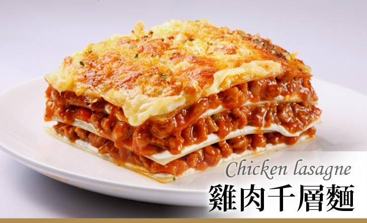 【台北濱江】全以人工方式製作,吃起來層次分明口感豐富-歐式經典雞肉千層麵270g/包