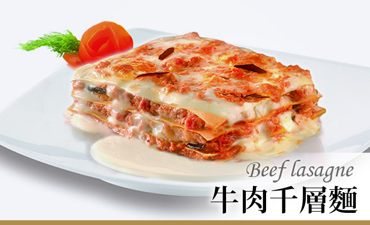 【台北濱江】以手工方式製作,吃起來層次分明口感豐富-歐式經典牛肉千層麵270g/包