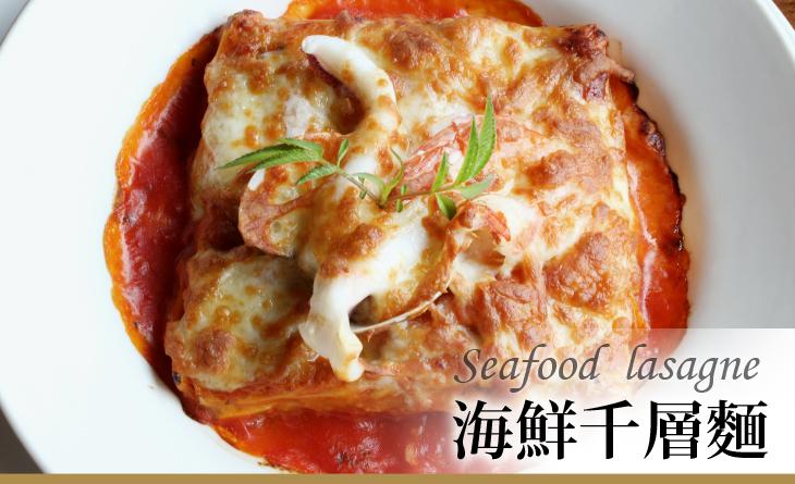【台北濱江】內餡含豐富海鮮及新鮮蔬菜伴以蕃茄焗醬-歐式經典海鮮千層麵270g/包