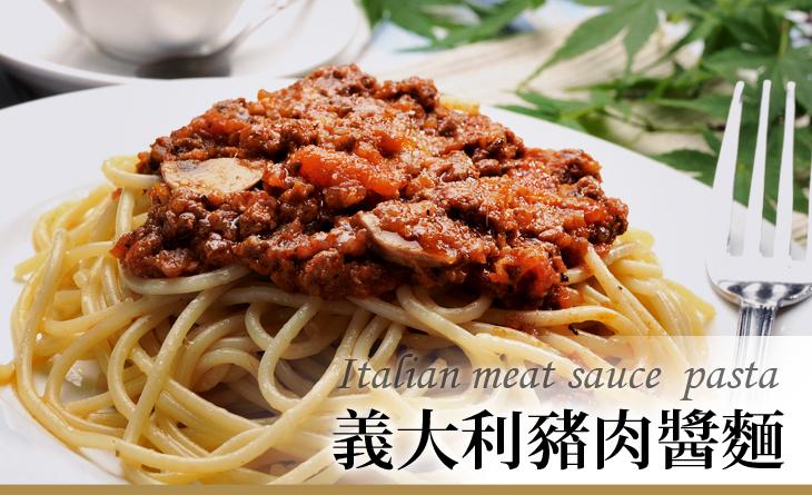 【台北濱江】喜歡肉醬口味的你絕對不能錯過的美味佳餚-義大利豬肉醬麵680g/包