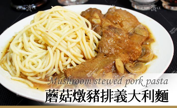 【台北濱江】喜歡蘑菇料理的你絕對不能錯過的美味佳餚-蘑菇燉豬排義大利麵660g/份