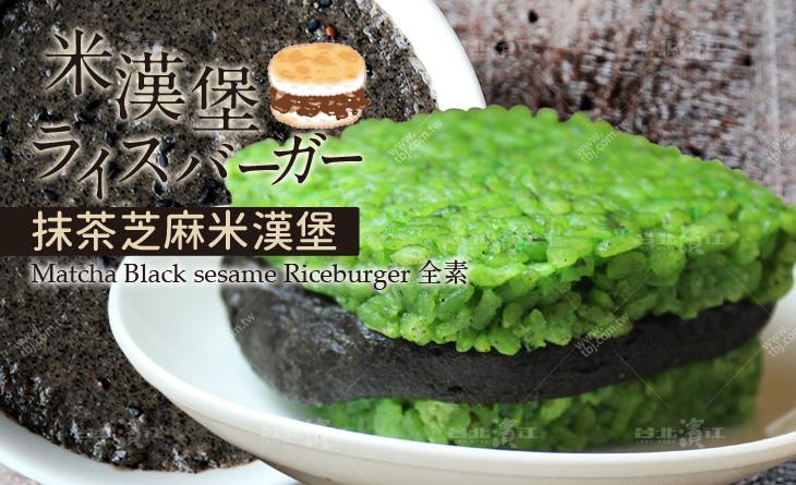 【台北濱江】360度吃都不掉料,香甜無比恰到好處的味覺搭配-抹茶芝麻米漢堡 6顆裝/包