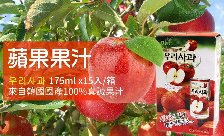 【台北濱江】韓國蘋果發源地,果汁含量高達30%-韓國蘋果果汁15入/箱