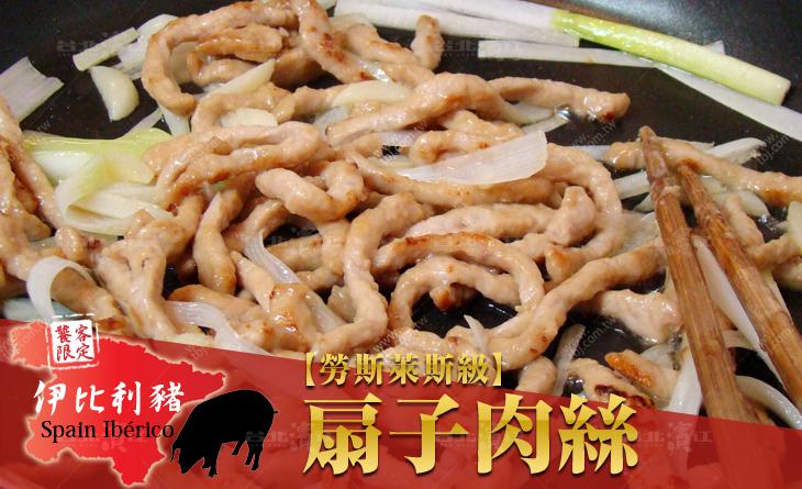【台北濱江】軟嫩多汁粉色澤~產量稀少的勞斯萊斯等級!西班牙伊比利豬扇子肉肉絲300g/包