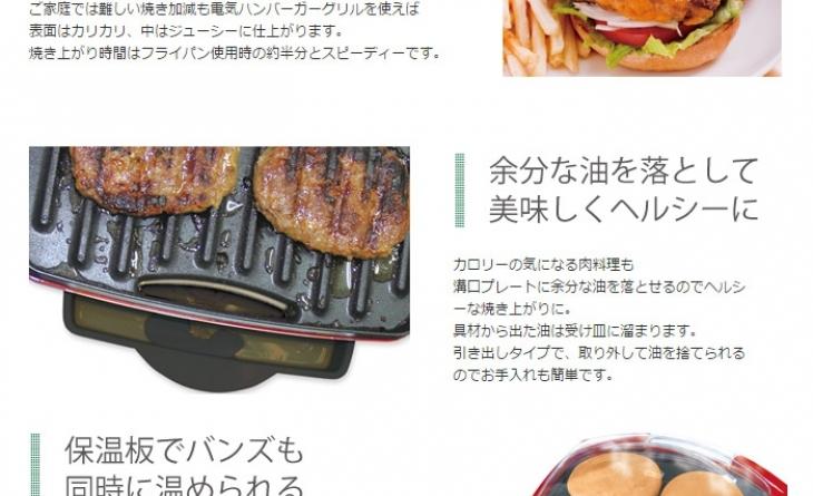 【日本代購】小孩最愛漢美食 網 購 排行 榜堡輕鬆做~【D-STYLIST】電漢堡排燒烤爐