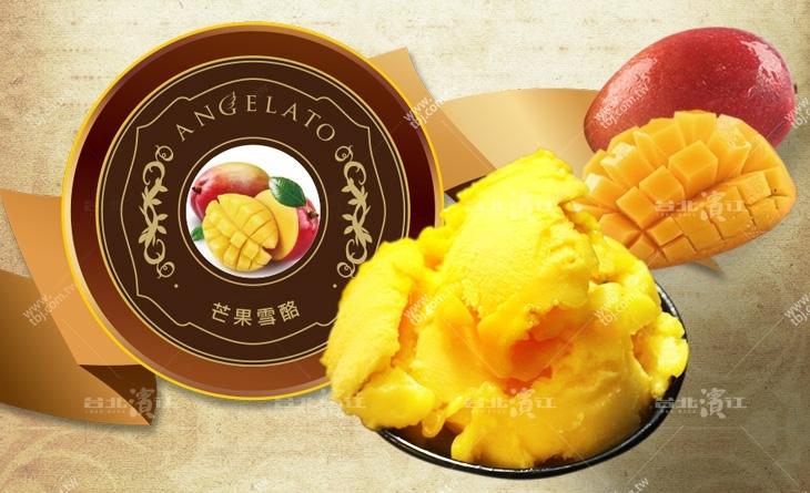 【台北濱江】濱江 夜市綿密口感超驚艷★AngeLato義大利頂級冰淇淋★芒果雪酪口味130ml/杯