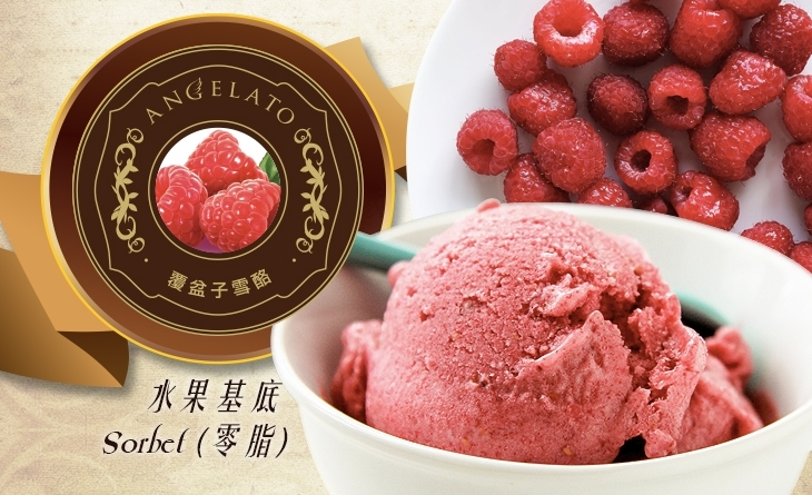 【台北濱江】AngeLato義大利頂級冰淇淋覆濱江 上 引 水產盆子莓果雪酪口味130ml/杯