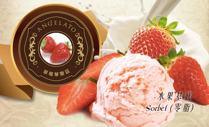 【台北濱江】An一郎 濱江geLato義大利頂級冰淇淋草莓華爾滋口味470ml/杯