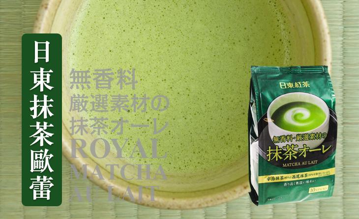【台北濱江】◆嚴選兩個品種抹茶調和的天然茶香◆日東抹茶歐蕾12g濱江 驗 車/包,10包/袋