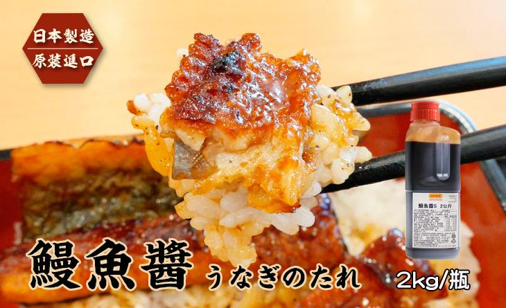 【台北濱江】《日本製造原裝進口》家庭號濱江 海產、業務用◆鰻魚醬2kg/瓶