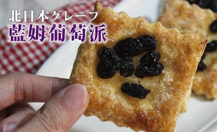 【台北濱江】膨鬆酥脆的餅乾加上葡萄的香氣網 路 美食,有如現烤的風味-北日本12枚藍姆葡萄派180g/包