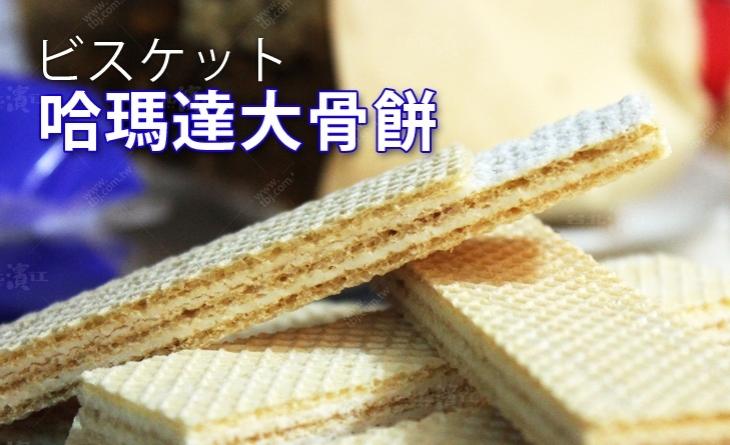 【台北濱江】北海道產牛乳添加,濃郁奶團購 美食 網香搭配威化餅一口接一口-哈瑪達原味大骨餅284g/包