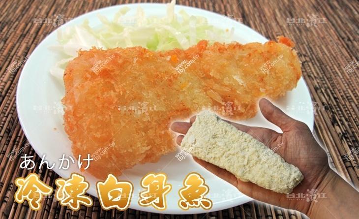 【台北濱江】外酥內嫩的極鮮口感,搭配塔塔醬最對味-日式炸白身魚10片台北 美食 網站裝,700-800g包