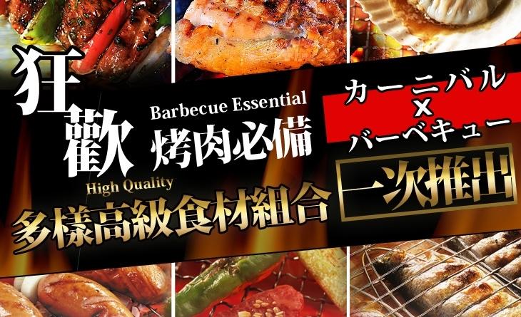 6BQ01【台北濱江】小資族濱江 漁 市美味升級版~食材更豐富美味~微型美味烤肉組6~8人份