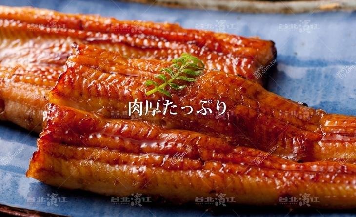 【台北濱江】肉質鮮甜細密~去骨處理濱江 魚 市so sweet!嚴選整條蒲燒鰻200g/片
