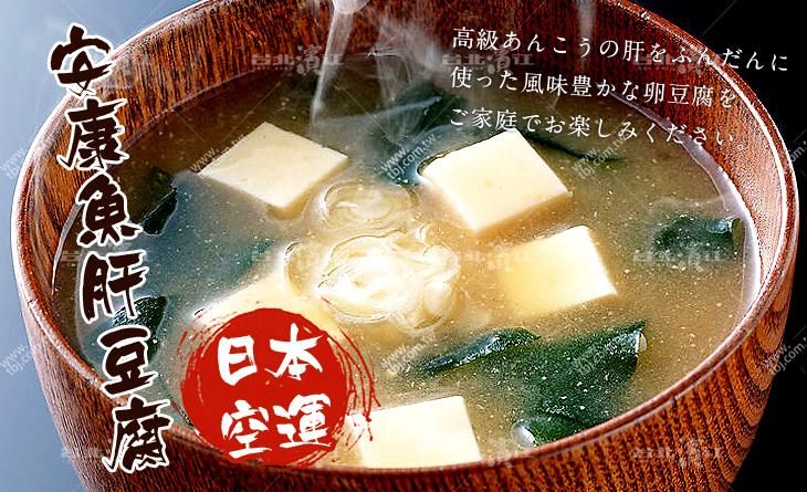 【台北濱江】滑嫩香濃~不敢吃安台北 濱江 魚 市康魚肝就從這個開始吧~日本料理專用安康魚肝豆腐200g/條