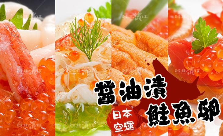 【台北濱江】逼逼波濱江 駕 訓 班 費用波的魚卵在口中爆發~鮮甜滋味一吃就愛~日本空運進口醬油漬鮭魚卵500g