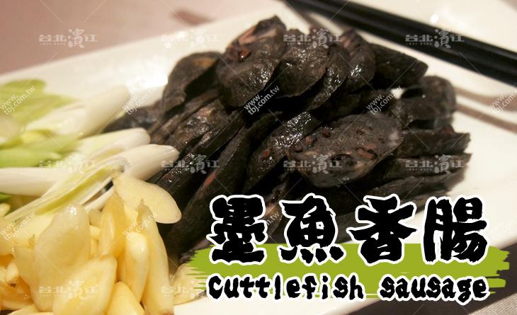 【台北濱江】我很黑但我很好吃!濱江 國 小 游泳池!墨魚汁混入豬肉製成,特別又好吃~墨魚香腸300g/包