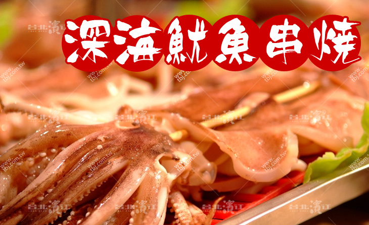 【台北濱江】烤肉必備!!搭配啤酒滋味更是一級棒~嚴濱江 市場 年菜選野生深海魷魚串燒120g/隻